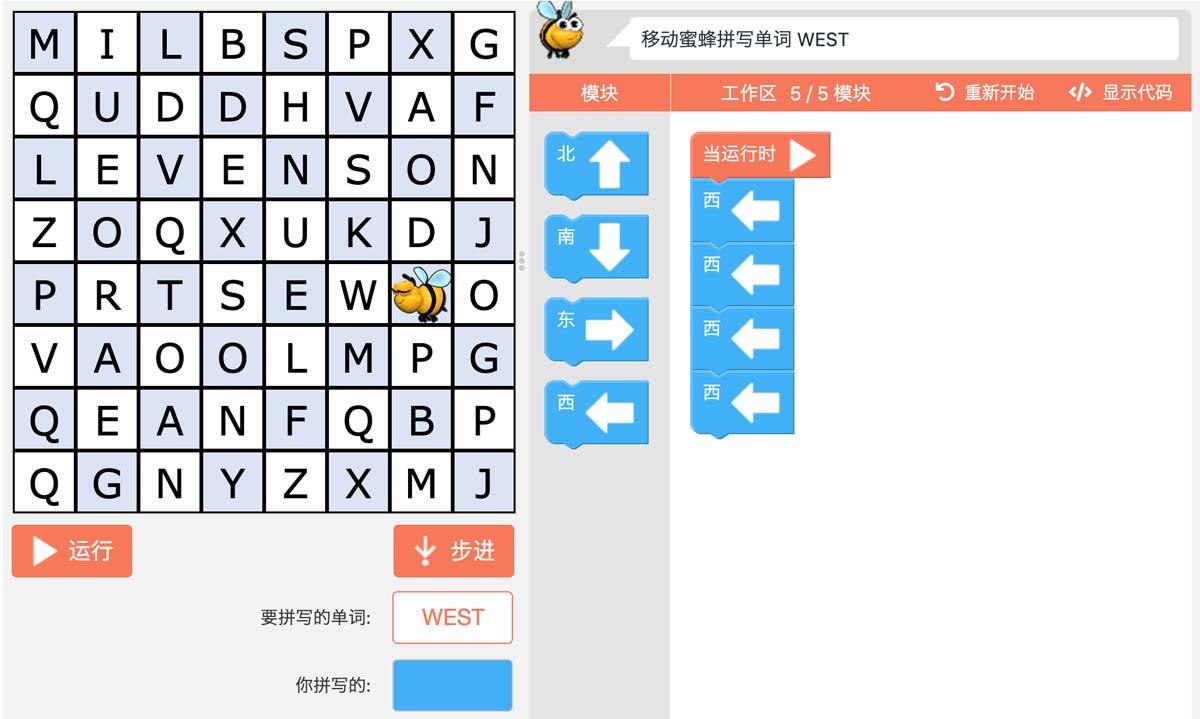 拼字游戏 - 图形化幼儿编程场景