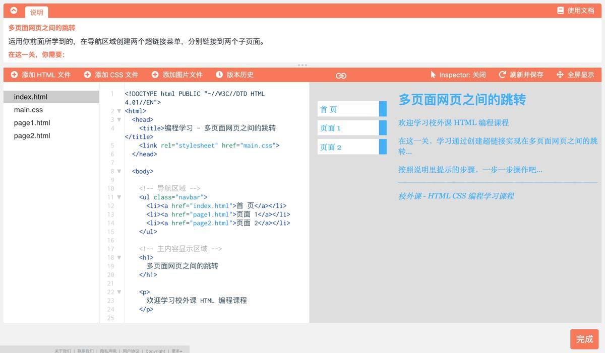 HTML 及 CSS 进阶编程课程场景