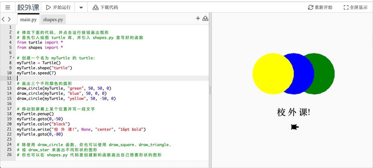 Python 进阶编程课程场景